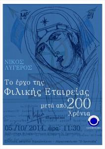 20141005_nea_orestiada