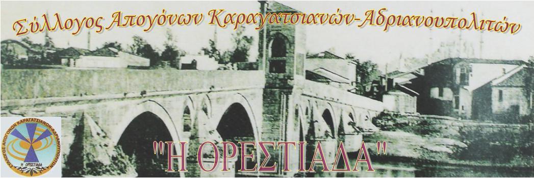 Σύλλογος Απογόνων Καραγατσιανών-Αδριανουπολιτών
